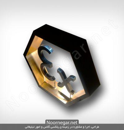 محصولات متفرقه پلکسی - نمونه 3